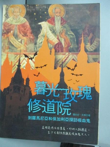 【書寶二手書T2/地圖_LBQ】暮光、玫瑰、修道院-到羅馬尼亞和保加利亞探訪吸血鬼_羅的好