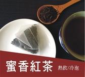 【蜜香紅茶12包/盒】-三角立體茶包 小葉綠蟬 淡淡蜜香 阿里山最驕傲的紅茶
