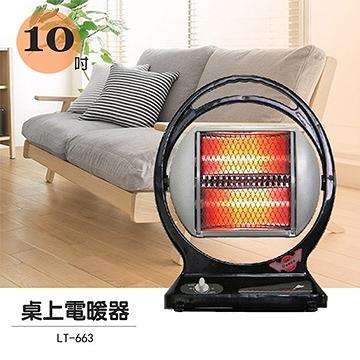 【南紡購物中心】【聯統】 手提式 石英管電暖器 LT-663