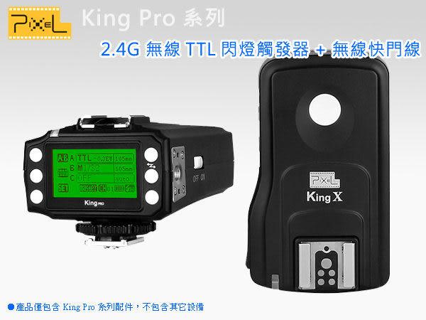 EGE 一番購】PIXEL KING Pro C 無線TTL閃燈觸發器 2.4G for 600EX-RT 580EX 5DIII 6D 7D 【公司貨】