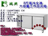 瑞興8尺風冷全凍工作台冰箱/大容量全冷凍不銹鋼冰箱/桌下型全凍工作台冰箱/臥式冷凍冰箱/650L