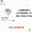 LED投射崁燈 高瓦數 LED MR16 7W燈泡 KS-8056 燈飾燈泡