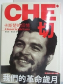 【書寶二手書T1/傳記_GDD】切: 卡斯楚的回憶: 我們的革命歲月_卡斯楚, Castr, Fidel
