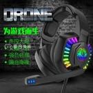 電腦耳機USB7.1游戲耳機頭戴式發光吃雞臺式電腦手機重低音震動耳麥帶聲卡 快速出貨