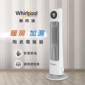 Whirlpool惠而浦 暖房/加濕2in1陶瓷電暖器 WFHE80AW
