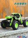 迴力玩具車 兒童玩具車仿真四輪驅動攀爬寶寶跑車越野迴力模型慣性小汽車男孩 618狂歡