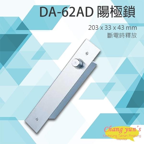 高雄/台南/屏東門禁 DA-62AD 磁簧式 陽極鎖 電鎖