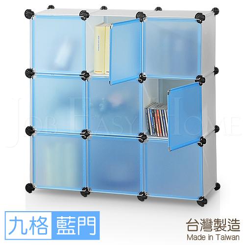 清倉福利品-《空間+》藍寶石創意9格收納櫃(附門)
