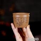 心經杯紫砂杯主人杯非陶瓷功夫茶具茶杯宜興家用全純手工小杯子茶 快速出貨