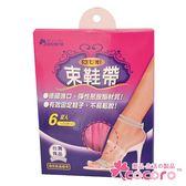 樂品 隱形束鞋帶6對 ◆86小舖 ◆