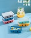 製冰格 冰格模具制冰盒食品級嬰兒輔食冷凍冰塊盒網紅小凍冰塊神器硅膠 小宅妮