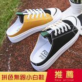 懶人半拖鞋女帆布鞋夏季新款韓版百搭拼色無跟一腳蹬小白鞋女