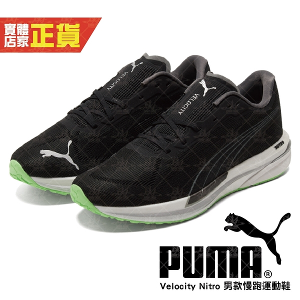 Puma 男鞋 科技慢跑鞋 Velocity Nitro 黑 綠 氮氣中底 避震 輕量 運動 跑步鞋 19459613
