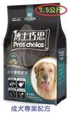 [寵飛天商城 ] 寵物飼料 狗飼料 博士巧思-成犬專用  提供全方位優質營養 7.5kg (雞肉口味)
