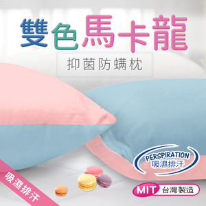 【三浦太郎】專利吸濕排汗處理雙色馬卡龍抑菌防蹣雙色枕頭/七色任選粉紅+淺藍