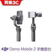 現貨 DJI OSMO Mobile 2 手機三軸穩定器,大疆手機雲台,過濾運動中的顛簸和抖動,分期0利率