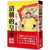 清朝的皇帝(一)開國雄主【經典新版】