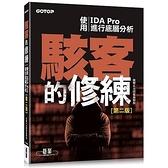 駭客的修練使用IDAPro進行底層分析(2版)