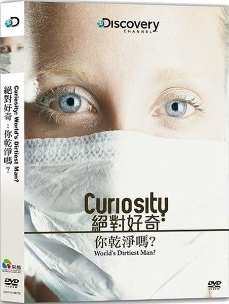絕對好奇:你乾淨嗎? DVD  Discovery  (購潮8)