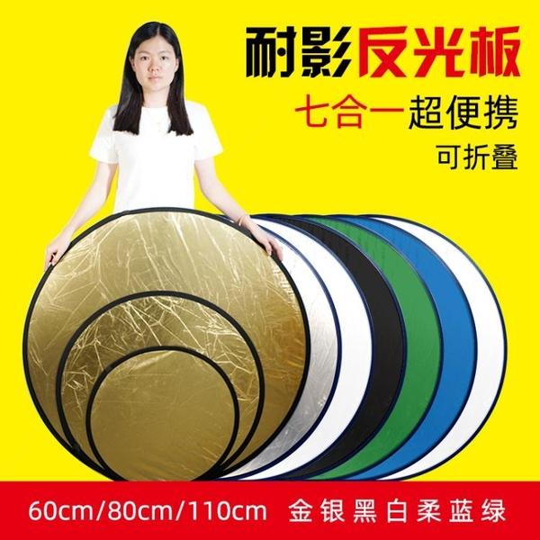 NiYi/耐影反光板戶外直播補光燈銀白金黑色折疊攝影藍綠色背景板 一木良品
