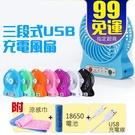 迷你風扇 USB風扇 手持風扇 隨身風扇 [送 涼感巾 電池 充電線] 輕便風扇 電風扇 小風扇 芭蕉扇