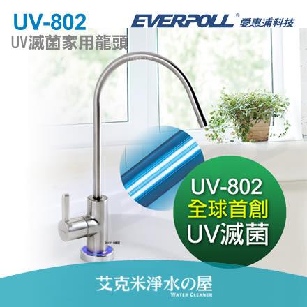 【EVERPOLL】愛惠浦科技 UV滅菌家用不鏽鋼龍頭(UV-802) ★全球首創 UV滅菌
