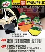 車之 cars_go 汽車用品【TW248 】美國龜牌Turtle Wax 打蠟擦拭雙面兩用超細纖維拋光打蠟手套
