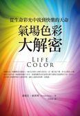 (二手書)氣場色彩大解密:從生命彩光中找到快樂的天命