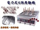6孔電力式煮麵機/桌上型6洞煮麵機/電力...