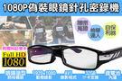 【台灣安防】監視器 眼鏡 蒐證型密錄器 錄影 1920x1080 支援32GB 徵信 房仲 會議 蒐證 送8G