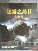 【書寶二手書T1/電玩攻略_QIO】迷霧之島(II)攻略集_William H. Keith