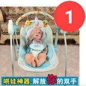 哄娃床嬰兒電動搖搖椅寶寶搖籃躺椅哄娃神器哄睡新生兒安撫椅搖搖床 全館免運igo