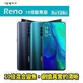OPPO Reno 10倍變焦版 6G/128G 贈空壓殼+9H玻璃貼 智慧型手機 24期0利率 免運費