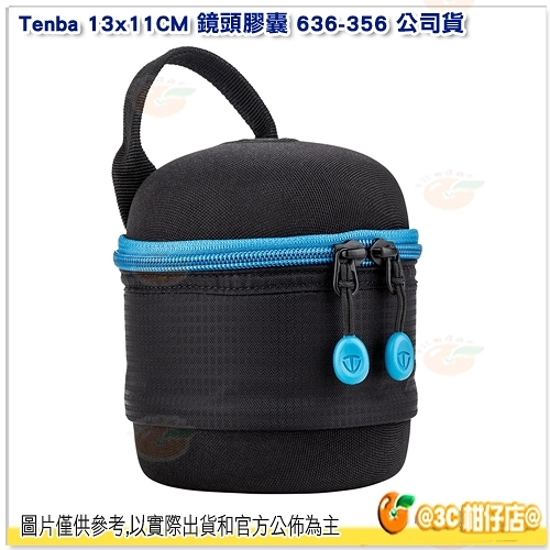 Tenba Tools Lens Capsule 13x11CM 鏡頭膠囊 636-356 公司貨 鏡頭 手提 可掛腰帶