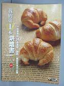 【書寶二手書T1/餐飲_QCZ】我的第一本烘焙書