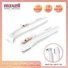 【Maxell】充電式電動比基尼線美體刀...