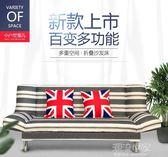 沙發小戶型雙人客廳整裝出租房可折疊布藝簡約單人簡易懶人沙發床igo『潮流世家』