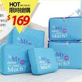 ✭米菈生活館✭【N06】韓國繽紛五件組 旅行收納袋 包中包旅用收納袋 行李箱壓縮袋旅行箱