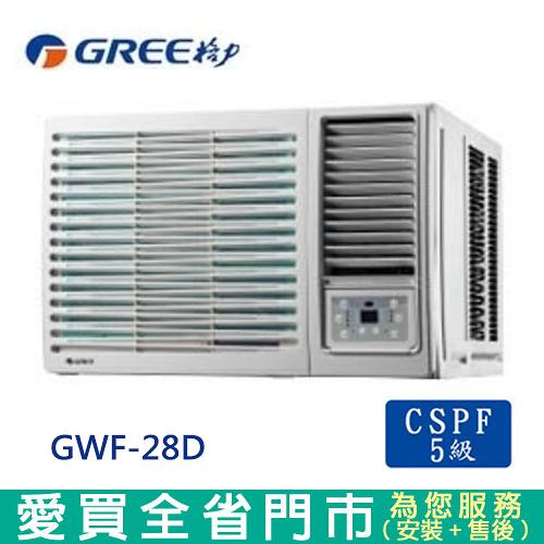 GREE格力4-5坪GWF-28D豪華右吹定頻窗型冷氣 含配送到府+標準安裝【愛買】