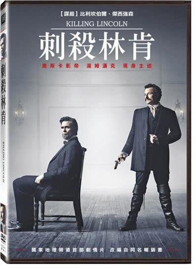 刺殺林肯 DVD (購潮8)