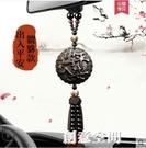 汽車掛件車內吊飾男高檔保出入平安符吊墜裝飾品車載桃木掛飾創意 創意新品