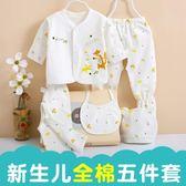 棉質衣服夏季新生兒禮盒0-3個月5套裝秋冬剛出生初生寶寶用品【快速出貨】