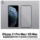 iPhone 11 Pro Max/ XS Max 亮面3D滿版鋼化玻璃保護貼 聽筒防塵網版 玻璃貼 保護膜 鋼化膜