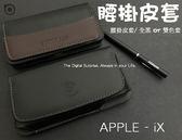 【精選腰掛防消磁】適用 蘋果 APPLE iPhone X iX 5.8吋 腰掛皮套橫式皮套手機套保護套手機袋