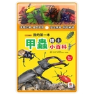 我的第一本甲蟲博士小百科...