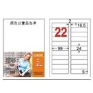 【滿500現折100】龍德電腦標籤紙 22格 LD-851-W-A  (白色) 105張 列印標籤 三用標籤