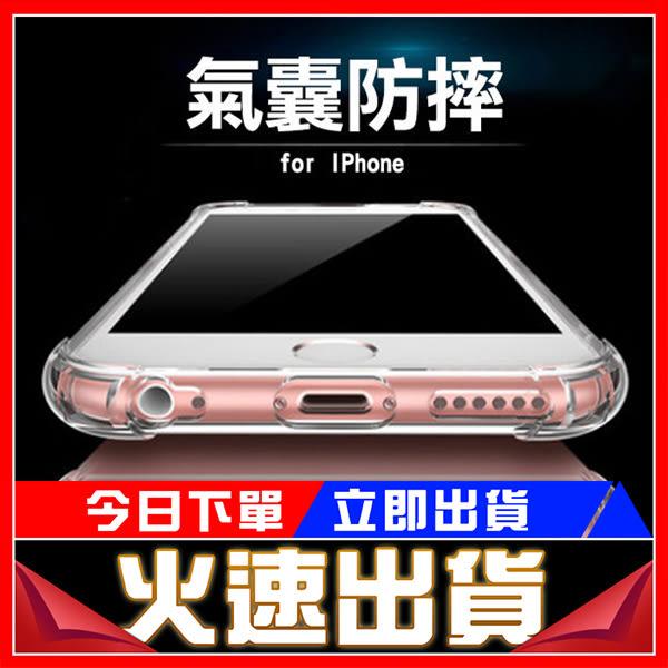 [24hr-現貨快出] 氣墊殼 iPhone 7/8 i7 6s 6 i6s i6 plus 全包式手機殼 透明保護套 保護殼 防摔手機殼