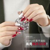 纖果甲油膠持久無味美甲膠QQ甲光療彩膠指甲油膠開美甲店套裝 生日禮物 創意