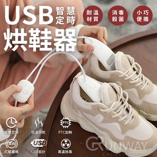 除臭 殺菌 防潮 烘乾 鞋子 360度循環 恆溫 簡約