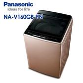 『Panasonic』-國際牌 16kg變頻直立洗衣機 NA-V160GB-PN-**免費基本安裝**